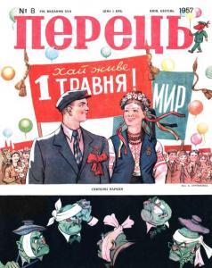 Перець 1957 №08