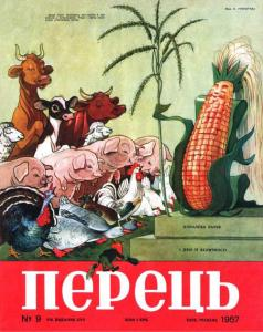 Перець 1957 №09