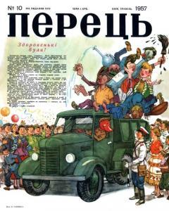 Перець 1957 №10
