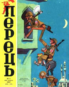 Перець 1957 №11