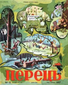 Перець 1957 №12