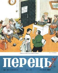 Перець 1957 №14