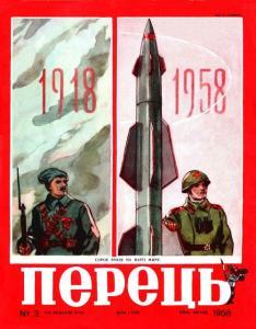 Перець 1958 №03