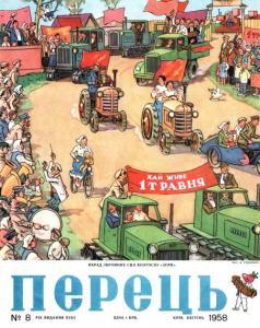 Перець 1958 №08