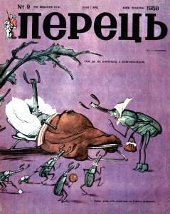 Перець 1958 №09