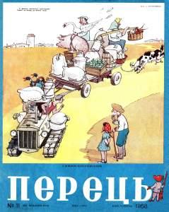 Перець 1958 №11