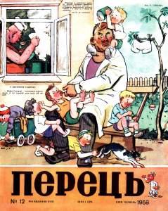 Перець 1958 №12