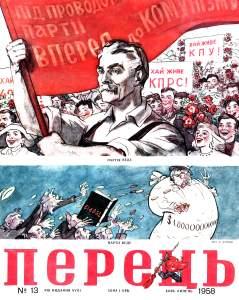 Перець 1958 №13