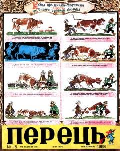 Перець 1958 №15