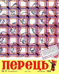 Перець 1958 №06
