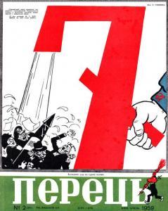 Перець 1959 №02