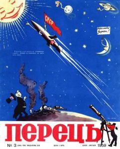 Перець 1959 №03