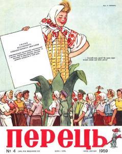 Перець 1959 №04