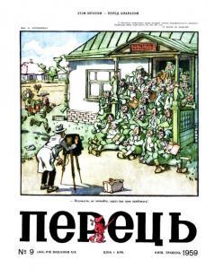 Перець 1959 №09