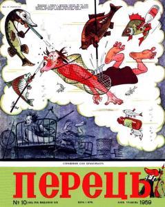 Перець 1959 №10