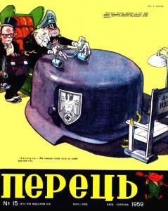 Перець 1959 №15