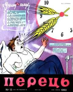 Перець 1960 №13