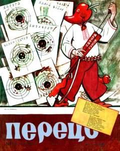 Перець 1961 №01