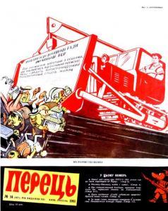 Перець 1961 №14