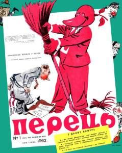 Перець 1962 №01