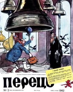Перець 1962 №02