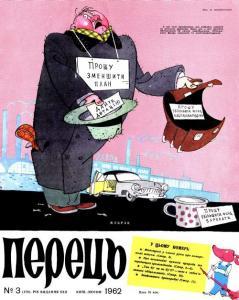 Перець 1962 №03