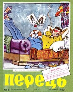 Перець 1962 №05