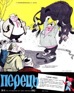 Перець 1962 №06