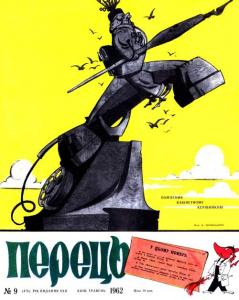 Перець 1962 №09