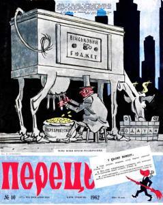 Перець 1962 №10