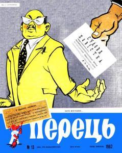 Перець 1962 №13