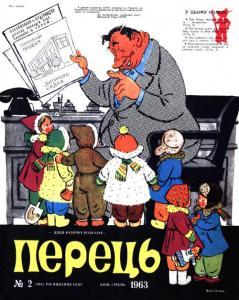 Перець 1963 №02