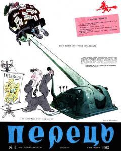 Перець 1963 №03