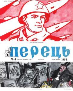 Перець 1963 №04