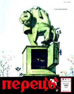 Перець 1963 №06