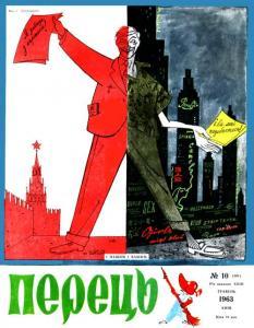 Перець 1963 №10