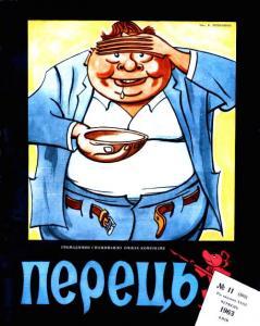 Перець 1963 №11