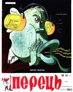 Перець 1963 №15