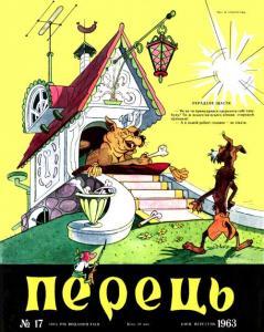 Перець 1963 №17