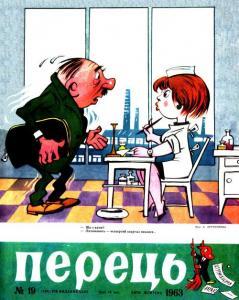 Перець 1963 №19