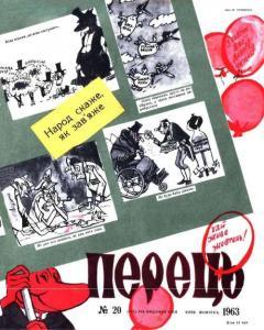 Перець 1963 №20