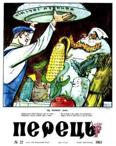 Перець 1963 №22