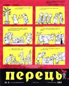 Перець 1964 №06