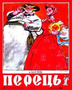 Перець 1964 №07