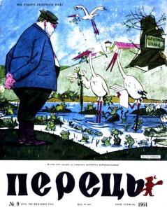 Перець 1964 №09