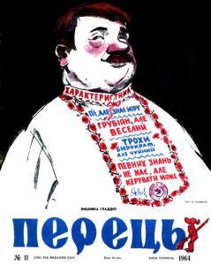 Перець 1964 №11