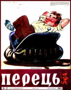 Перець 1964 №12