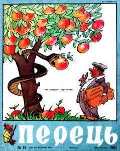 Перець 1964 №14