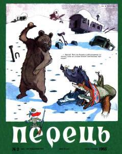 Перець 1965 №02