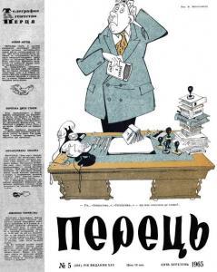 Перець 1965 №05